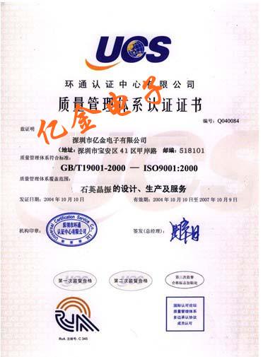 UCS国际质量管理体系认证