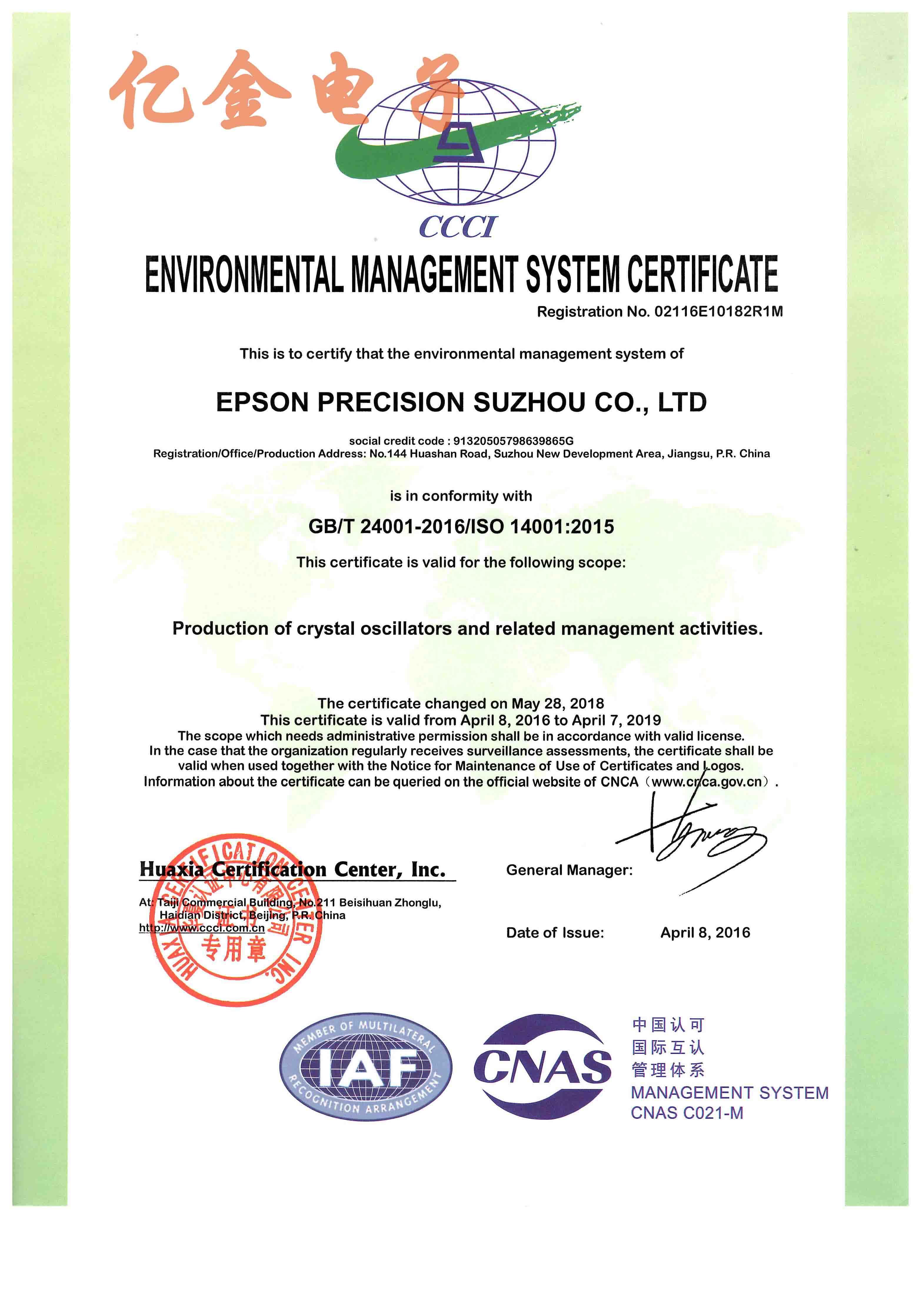 EPSON晶振ISO国际质量管理认证