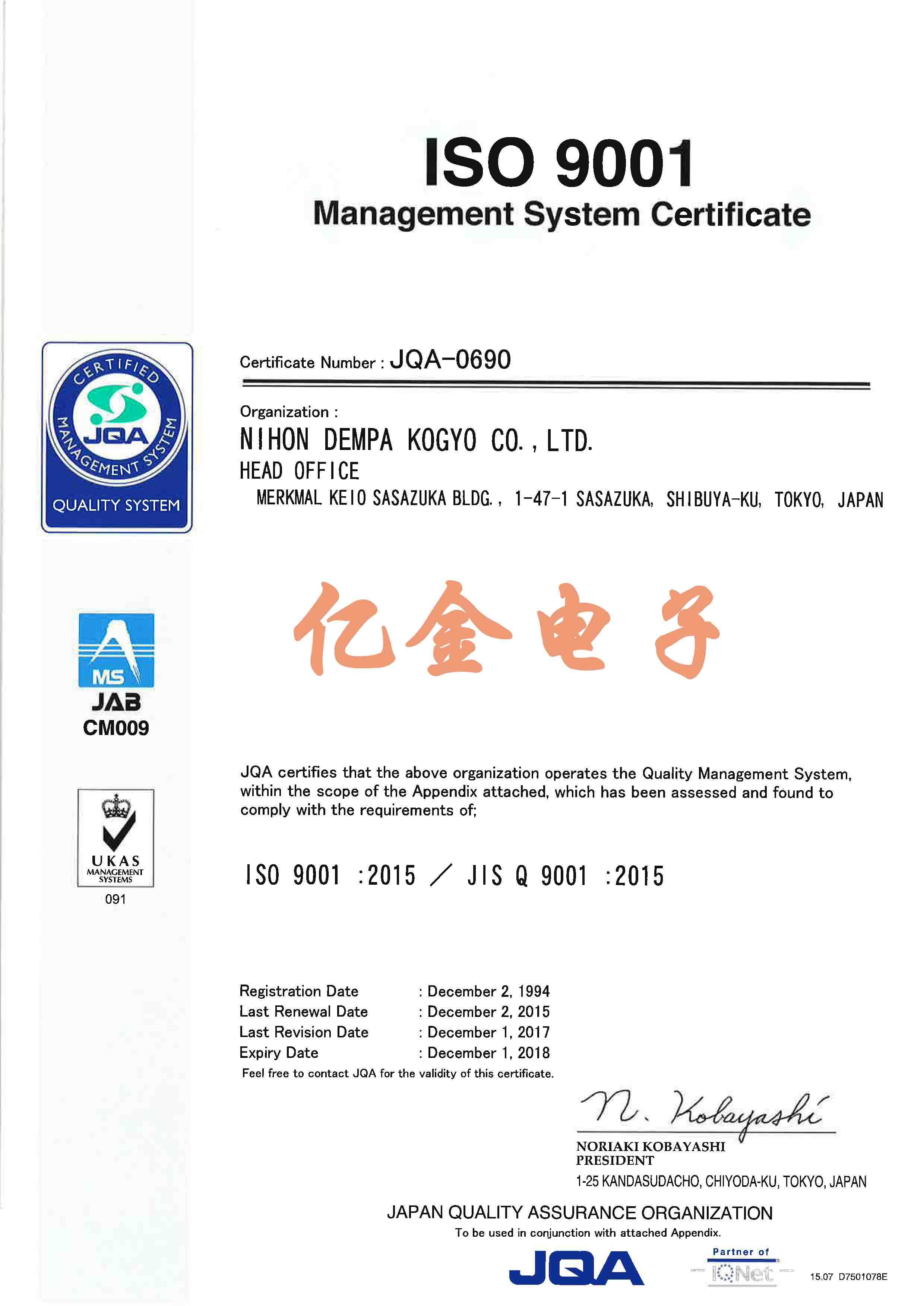 NDK晶振ISO9001国际标准认证