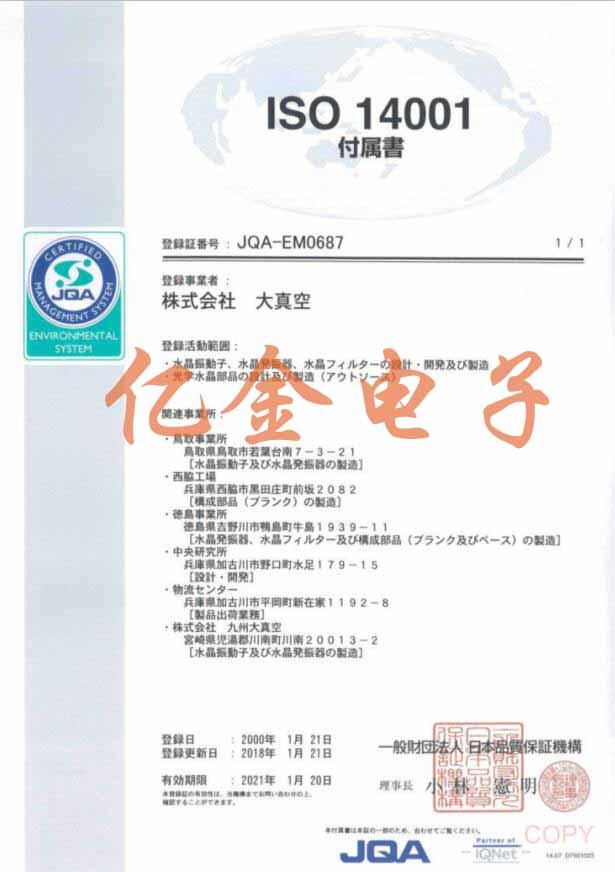 日本KDS晶振ISO14001环保认证