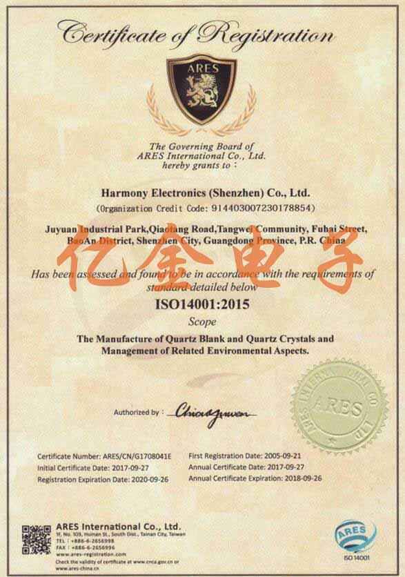 加高电子(深圳)分公司ISO14001环保认证