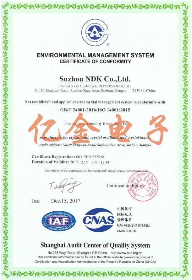 NDK晶振(苏州)获得ISO14001认证书