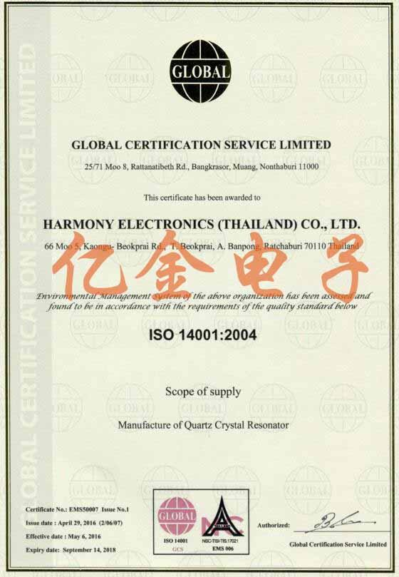 加高ISO14001:2004环保指令