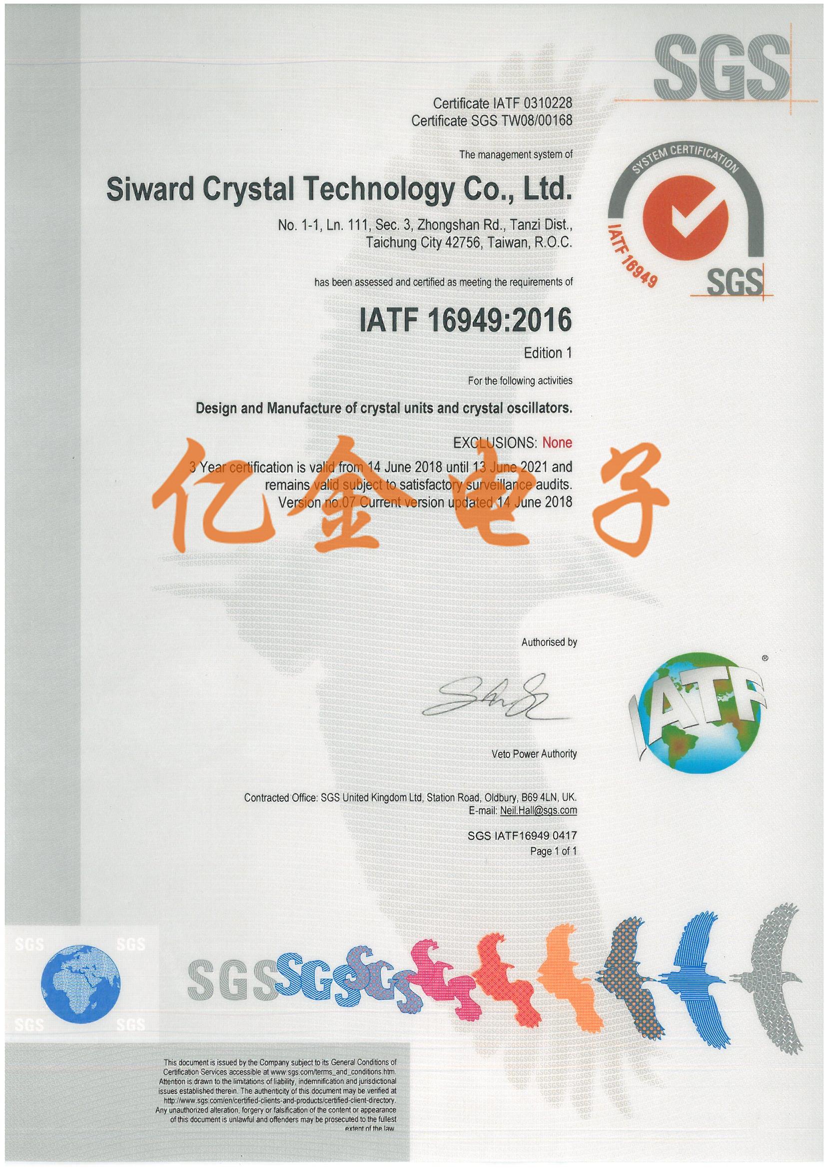 希华晶振获得IS16949车规级认证