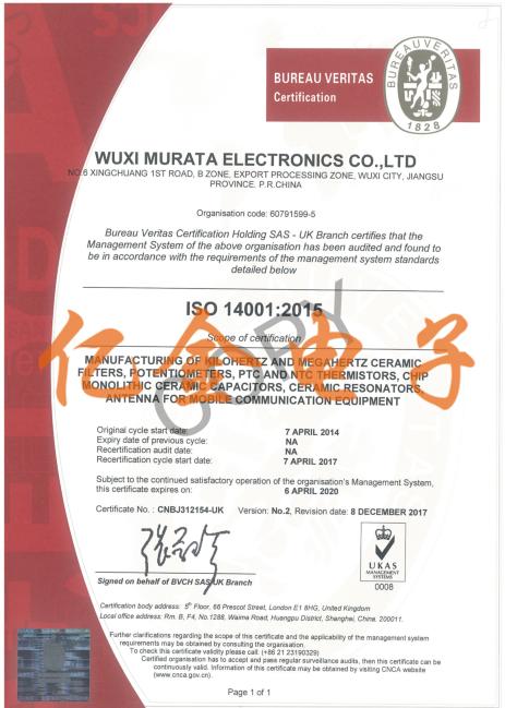 村田晶振符合ROHS标准认证