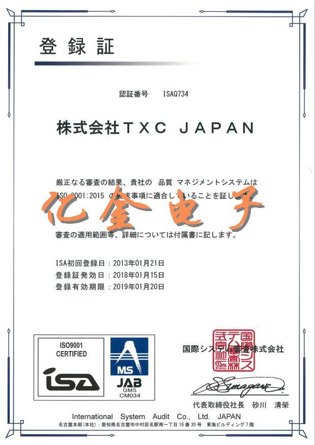 TXC日本工厂ISO9001标准认证